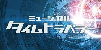 time_traveler_logo